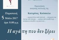 Παρουσίαση ποιητικής συλλογής στο αρχοντικό Γρ. Βούρκα