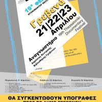 Οι περιφερικές προβολές του 19ου Φεστιβάλ Ντοκιμαντέρ Θεσσαλονίκης, από την Κινηματογραφική Λέσχη στα Γρεβενά