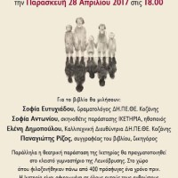 Πρόσκληση στην παρουσίαση του βιβλίου «Ικετηρία» του Παναγίωτη Ρίζου