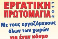 Πρωτομαγιάτικες απεργιακές συγκεντρώσεις σε Κοζάνη και Πτολεμαΐδα – Δείτε τις ανακοινώσεις