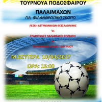 Ποδοσφαιρικός αγώνας παλαιμάχων φιλανθρωπικού χαρακτήρα στο Τσοτύλι