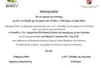 Εσπερίδα με θέμα τις διαχρονικές σχέσεις τις περιοχής του Βοΐου με την Ουγγαρία