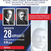 Εκδήλωση για τον Κων/νο Καραθεωδορη στην Καστοριά, τον μεγαλύτερο Έλληνα μαθηματικό από την αρχαιότητα και δάσκαλο του Αϊνστάιν