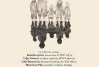 Παρουσίαση του βιβλίου «Ικετηρία» του Παναγιώτη Ρίζου στην Κοζάνη