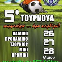 Τουρνουά Ποδοσφαίρου του Μακεδονικού Κοζάνης «Συμμετέχω… άρα κερδίζω» στα γήπεδα της ΕΠΣ Κοζάνης