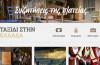 18 έως 21 Μαΐου η Έκθεση «Ελλάδος Γεύση» – Στο επίκεντρο πολιτισμός, γαστρονομία και τουρισμός