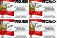 Παρουσίαση βιβλίου από την Τομεακή Οργάνωση Κοζάνης του ΚΚΕ