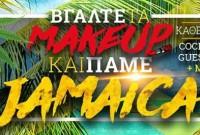 Πάμε Jamaica; Πάμε Barcode! Το νέο ξεχωριστό event της πόλης…