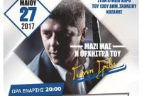 Πολιτιστικές εκδηλώσεις του Συλλόγου Αγίου Αθανασίου στην Κοζάνη το Σάββατο 27 Μαΐου