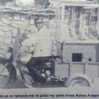 Η φωτογραφία της ημέρας: Ο Ρέντζιος με το τρίκυκλο και το μαλλί της γριάς στους Αγίους Αναργύρους Κοζάνης