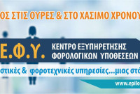 E-Tax Services: Ένα νέο κέντρο Εξυπηρέτησης Φορολογικών Υποθέσεων στην Κοζάνη