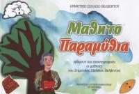 Εκδόθηκε το βιβλίο «ΜαθητοΠαραμύθια» από το Δημοτικό Σχολείο Βελβεντού – Το πρώτο βραβείο σε Πανελλήνιους διαγωνισμούς