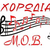 Η 11η χορωδιακή συνάντηση του Μορφωτικού Ομίλου Βελβεντού