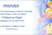 Παρουσίαση του παιδικού παραμυθιού της Κωνσταντίνας Τζαφέτα «Ο Κόσμος του Κοσμά» στην Κοζάνη