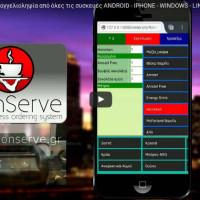 Συστήματα παραγγελιοληψίας για επιχειρήσεις εστίασης από την Webtouch στην Κοζάνη