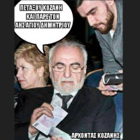 Δείτε το meme του Άρχοντα Κοζάνης για Ιβάν Σαββίδη και ΑΗΣ Αγίου Δημητρίου!