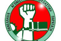 Φοιτητικές εκλογές 2017: Ανακοίνωση της Νεολαίας του ΠΑΣΟΚ Κοζάνης για την πρωτιά της ΠΑΣΠ στους Μηχανολόγους Μηχανικούς του ΠΔΜ