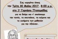 «Ελένη come back…»: Εκδήλωση του 1ου Γυμνασίου Πτολεμαΐδας για το έργο του Ευριπίδη
