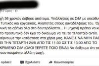 Καστοριά: Πολίτης καλεί να γίνει εμπάργκο σε γνωστό Super Market με αφορμή τον ξαφνικό θάνατο του 37χρονου