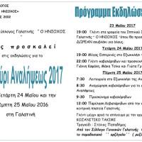 Εκδηλώσεις για το Πανηγύρι της Αναλήψεως 2017 από τον Ιππικό Σύλλογο Γαλατινής «Ο Ηνίοχος»