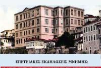 Μαθήματα «Ηθοπαιδείας» στα  Αμφιθέατρα του ΤΕΙ Δυτ. Μακεδονίας – Επετειακές Εκδηλώσεις Μνήμης των Ποντιακών Φοιτητικών Συλλόγων για την 19η και 29η Μαΐου
