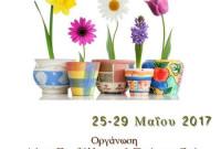 Την Πέμπτη 25 Μαΐου ξεκινάει η 19η Ανθοκομική Έκθεση Πτολεμαΐδας