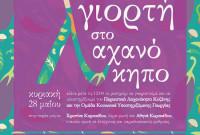 Αλλαγή τόπου της διεξαγωγής της Κυριακάτικης Γιορτής του Λαχανόκηπου στην Κοζάνη