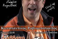 Stand up Comedy «Νύχτες Κωμωδίας» με τον Κωνσταντίνο Ραβνιωτόπουλο στην Πτολεμαΐδα