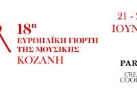 Συμμετοχή στην Ευρωπαϊκή Γιορτή της Μουσικής 2017 στην Κοζάνη