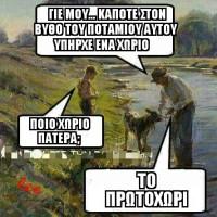 Το meme του Άρχοντα Κοζάνης για την καταιγίδα στο Πρωτοχώρι Κοζάνης