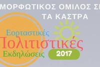 Δείτε αναλυτικά το πρόγραμμα των εκδηλώσεων του Μ.Ο. Σερβίων για τον εορτασμό της Αγίας Κυριακής