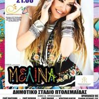 Πτολεμαΐδα: Συναυλία με τη Μελίνα Ασλανίδου από τον Σύλλογο Σκλήρυνσης Κατά Πλάκας