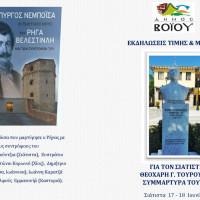 Εκδηλώσεις τιμής και μνήμης για τον Σιατιστινό Θεοχάρη Τουρούντζια, συμμάρτυρα του Ρήγα