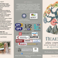 Πέλεκον 2017: Μέρες γιορτών Βοΐου με πολλές εκδηλώσεις – Δείτε το πρόγραμμα