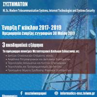 ΤΕΙ Δυτικής Μακεδονίας: Προκήρυξη μεταπτυχιακού «Σύγχρονα Συστήματα Τηλεπικοινωνιών, Τεχνολογίες Διαδικτύου και Ασφάλεια Συστημάτων»