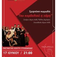 Η Σμυρνέικη κωμωδία: «Του κορδελιού η χάρη» στην Πτολεμαΐδα