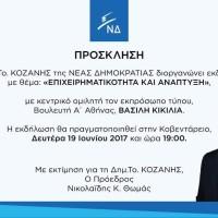 Δείτε το πρόγραμμα της επίσκεψης του Βασίλη Κικίλια στην Κοζάνη