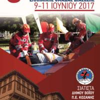Το 3ο Πανελλήνιο Συνέδριο Α' Βοηθειών στη Σιάτιστα – Δείτε αναλυτικά το πρόγραμμα