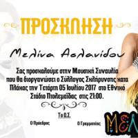 Μία ημέρα νωρίτερα η μεγάλη συναυλία με την Μελίνα Ασλανίδου στην Πτολεμαΐδα