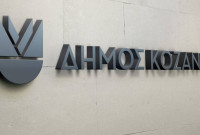 Σε ηλεκτρονική διαβούλευση το Σχέδιο Τουριστικής Προβολής του Δήμου Κοζάνης για το 2018