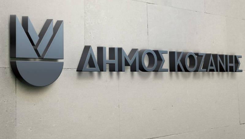 dimos_kozanis_logotipo_17