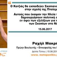 Ραχήλ Μακρή: «Ο Κοτζιάς θα εκπαιδεύει Σκοπιανούς πυροσβέστες στην σχολή της Πτολεμαΐδας. Αυτούς που έκαψαν την Ηλεία το 2007»
