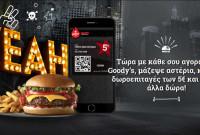 Goody's Burger House Κοζάνης: Γίνε μέλος του All Star Club και κέρδισε εύκολα δωροεπιταγές και πολλά δώρα!