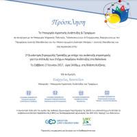 Πλούσια η ατζέντα της 1ης Συνάντησης Στρογγυλής Τραπέζης που θα πραγματοποιηθεί στη Βλάστη Κοζάνης