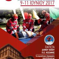 Το 3ο Πανελλήνιο Συνέδριο Α' Βοηθειών της Ελληνικής Ομάδας Διάσωσης στη Σιάτιστα