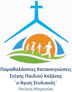 kataskinoseis-agios-stilianos-logo