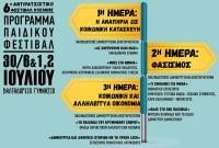 Δείτε το πρόγραμμα του Παιδικού Φεστιβάλ του 6ου Αντιρατσιστικού Φεστιβάλ Κοζάνης