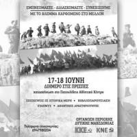 Διήμερο στις Πρέσπες από τις Οργανώσεις Δυτικής Μακεδονίας του ΚΚΕ και της ΚΝΕ