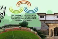 Το Διεθνές Σεμινάριο Μουσικής και ο δήμος Κοζάνης – Του Σπύρου Κουταβά