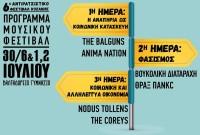 Οι μπάντες του 6ου Αντιρατσιστικού Φεστιβάλ Κοζάνης – Παρέμβαση από το εργαστήρι κρουστών του Δ.Ω.Κ.